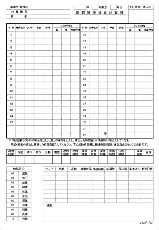 勤務集計chart13