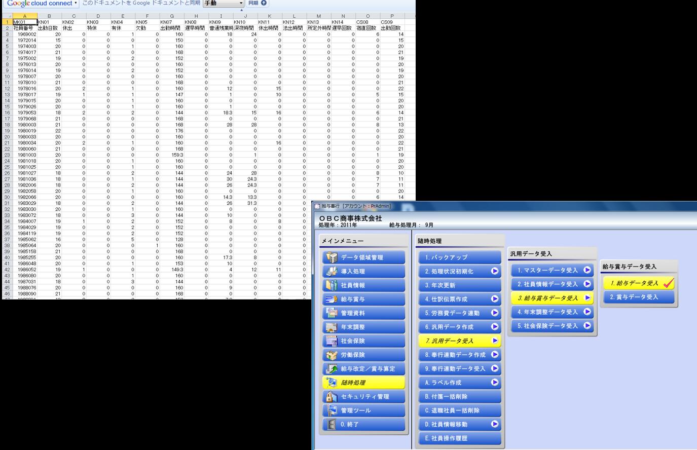 勤務集計chart16