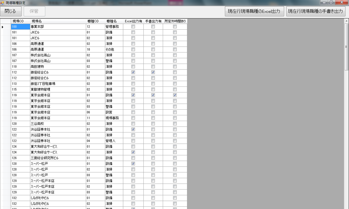 勤務集計chart5