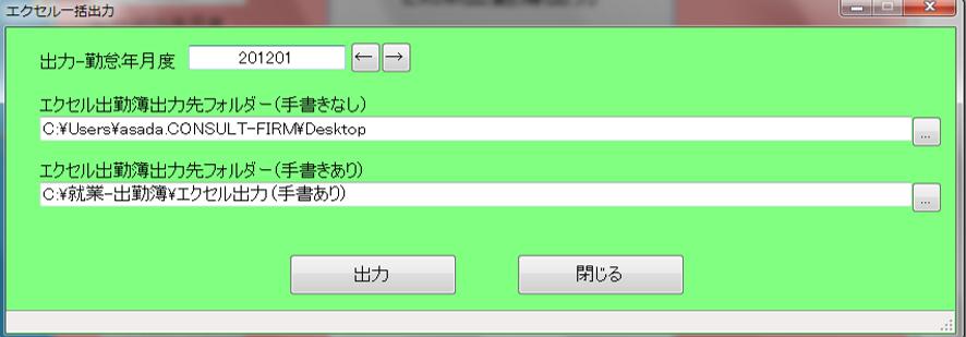 勤務集計chart7